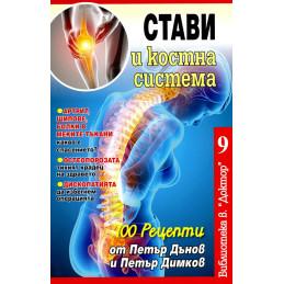 книга: Стави и костна система