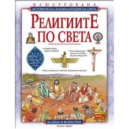 книга: Религии по света