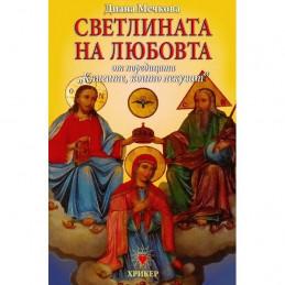 книга: Светлината на...