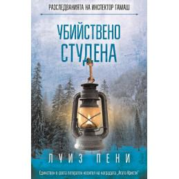 книга: Убийствено студена -...