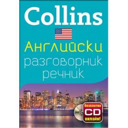 книга: Английски...