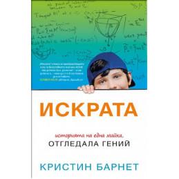книга: Искрата - Кристин...