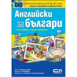 книга: Английски за българи...