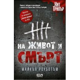 книга: На живот и смърт -...