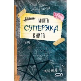 книга: Моята суперяка книга
