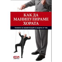 книга: Как да манипулираме...