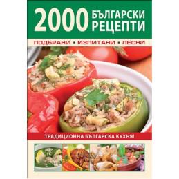 книга: 2000 български...