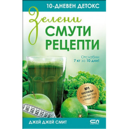 книга: Зелени смути рецепти...