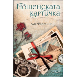 книга: Пощенската картичка...
