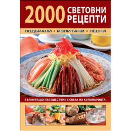 книга: 2000 световни рецепти