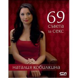книга: 69 съвета за секс -...