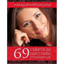 книга: 69 съвета за...