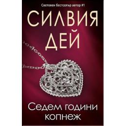книга: Седем години копнеж...