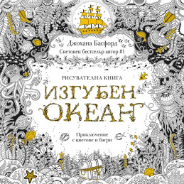 книга: Изгубеният океан  -...