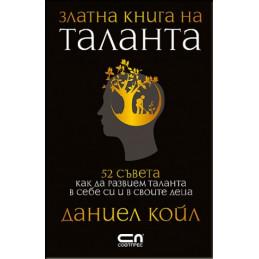 книга: Златна книга на...
