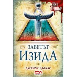книга: Заветът Изида -...