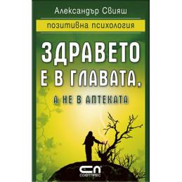 книга: Здравето е в...