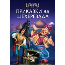 книга: 1001 нощ: Приказки...