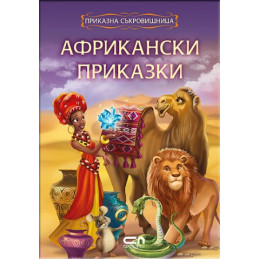 книга: Приказна...