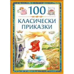 книга: 100 Класически приказки