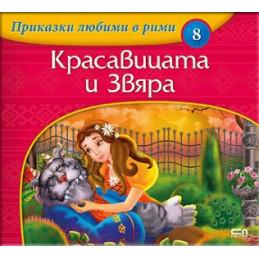 книга: Красавицата и Звяра...