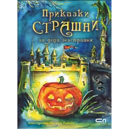 книга: Приказки страшни за...