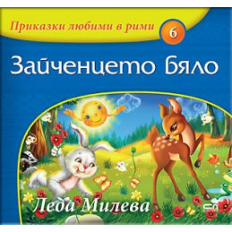книга: Зайченцето бяло...