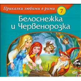 книга: Белоснежка и...