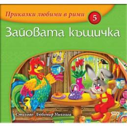 книга: Зайовата къщичка...