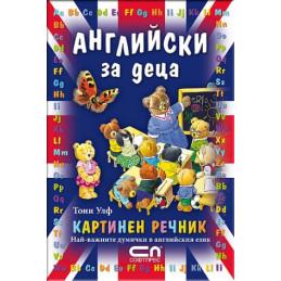 книга: Английски за деца -...