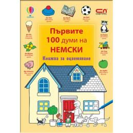 книжка за оцветяване:...
