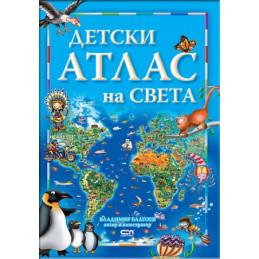 книга: Детски Атлас на...