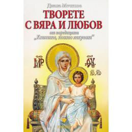книга: Творете с вяра и...