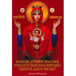 книга: Молитви и духовни...