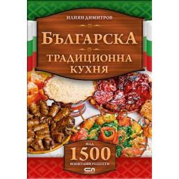 книга: Българска...