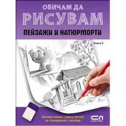 книга: Пейзажи и натюрморти...