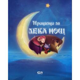 книга: Приказки за лека нощ...
