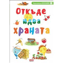 книга: Откъде идва храната...