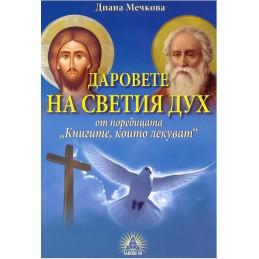 книга: Даровете на светия...