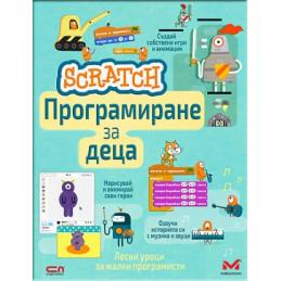 книга: Scratch -...