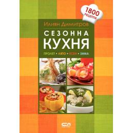 книга: Сезонна кухня- Илиян...