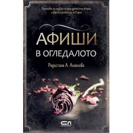 книга: Афиши в огледалото...