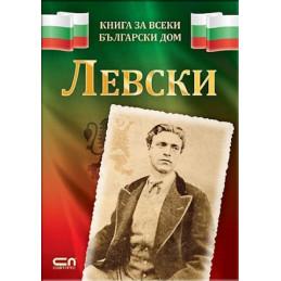 книга: Левски