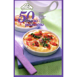 книга: 50 бързи рецепти -...
