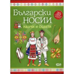 книга: Български носии -...