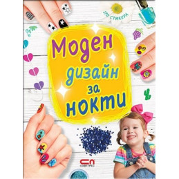 книга: Моден дизайн за нокти