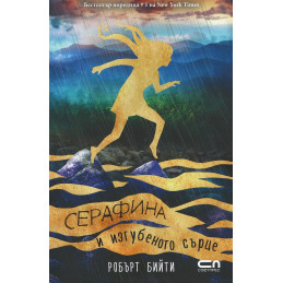 книга: Серафина и...
