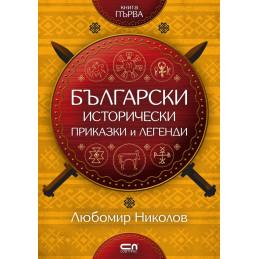 книга: Български...