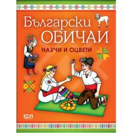 книга: Български обичаи -...