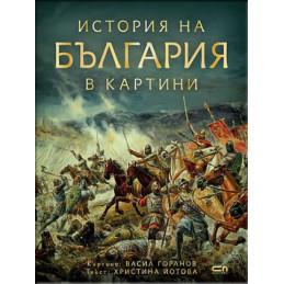 книга: История на България...